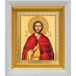 Мученик Анатолий Никейский, икона в белом киоте 14*16 см - Иконы
