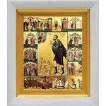 Праведный Прокопий Устюжский, Христа ради юродивый, белый киот 14*16см - Иконы
