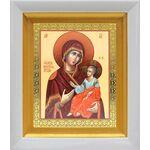 Иверская икона Божией Матери, белый киот 14*16 см - Иконы