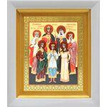 Святые царственные страстотерпцы, белый киот 14*16 см - Иконы