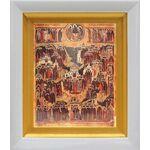 Образ всех святых, в земле Российской просиявших, белый киот 14*16 см - Иконы