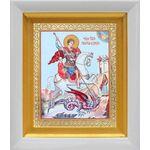 Великомученик Георгий Победоносец, икона в белом киоте 14*16 см - Иконы