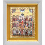 Образ всех святых, икона в белом киоте 14*16 см - Иконы