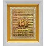 Образ всех святых, минейная, икона в белом киоте 14*16 см - Иконы