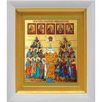 Собор покровителей охотников и рыболовов, икона в белом киоте 14*16 см - Иконы
