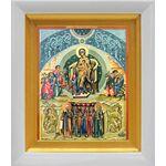Собор Пресвятой Богородицы, икона в белом киоте 14*16 см - Иконы