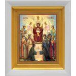 Похвала Пресвятой Богородицы, Киевская, белый киот 14*16 см - Иконы