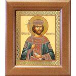 Равноапостольный Константин Великий, широкая рамка 14,5*16,5 см - Иконы