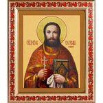Священномученик Евгений Исадский, икона в рамке с узором 19*22,5 см - Иконы