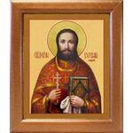 Священномученик Евгений Исадский, икона в широкой рамке 19*22,5 см - Иконы