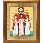 Мученицы Вера, Надежда, Любовь и мать их София, в рамке 17,5*20,5 см - Иконы