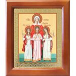 Мученицы Вера, Надежда, Любовь и мать их София, в рамке 12,5*14,5 см - Иконы