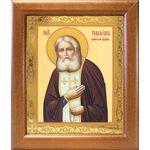 Преподобный Серафим Саровский, широкая деревянная рамка 19*22,5 см - Иконы