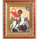 Великомученик Георгий Победоносец, рамка с узором 19*22,5 см - Иконы