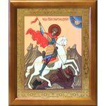 Великомученик Георгий Победоносец, в деревянной рамке 17,5*20,5 см - Иконы