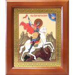 Великомученик Георгий Победоносец, в деревянной рамке 12,5*14,5 см - Иконы