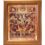 Образ всех святых, в земле Российской просиявших, рамка 19*22,5 см - Иконы