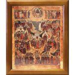 Образ всех святых, в Земле Российской просиявших, рамка 17,5*20,5 см - Иконы