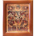 Образ всех святых, в Земле Российской просиявших, рамка 12,5*14,5 см - Иконы