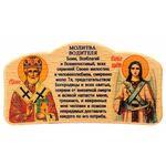 Икона автомобильная Николай Чудотворец, Ангел Хранитель и молитва водителя - Автомобильные иконы
