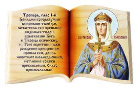 Икона в виде раскрытой книги, равноапостольная княгиня Ольга и тропарь - Деревянные книжки