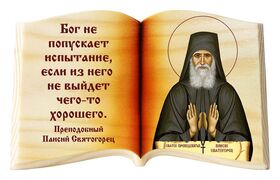 """Икона в виде раскрытой книги, Паисий Святогорец """"Бог не попускает"""" - Деревянные книжки"""