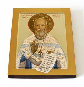 Священномученик Димитрий Русинов, икона на доске 13*16,5 см - Иконы