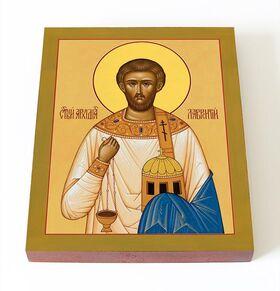 Священномученик Лаврентий Римский, печать на доске 13*16,5 см - Иконы