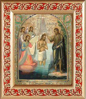 Крещение Господне, икона в рамке с узором 14,5*16,5 см - Иконы