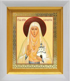 Преподобномученица великая княгиня Елисавета, белый киот 14*16 см - Иконы
