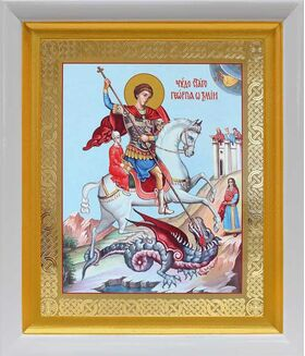Великомученик Георгий Победоносец, икона в белом киоте 19*22 - Иконы