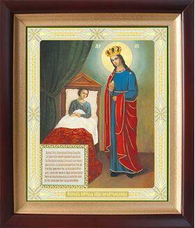 """Икона Божией Матери """"Целительница"""", киот 19*22,5 см - Иконы"""