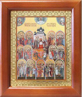 Образ всех святых, икона в рамке 12,5*14,5 см - Иконы